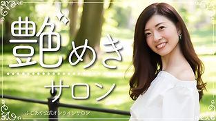 艶めきサロン.JPG
