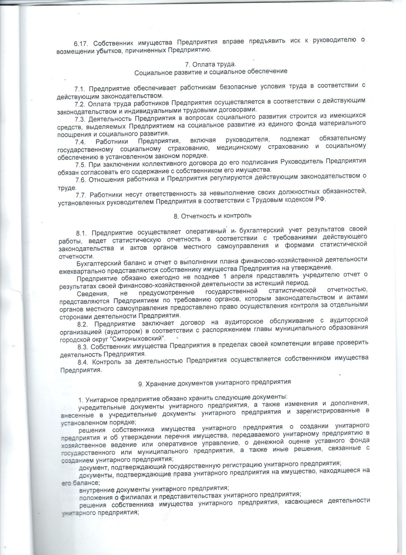 Устав ст5.jpg