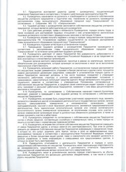 Устав ст4.jpg