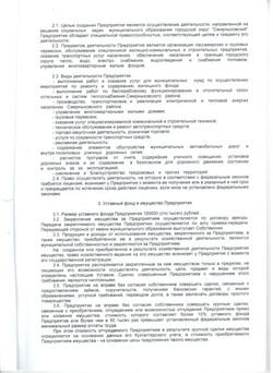 Устав ст1.jpg