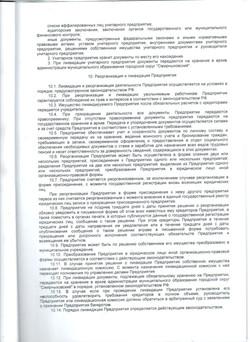 Устав ст6.jpg
