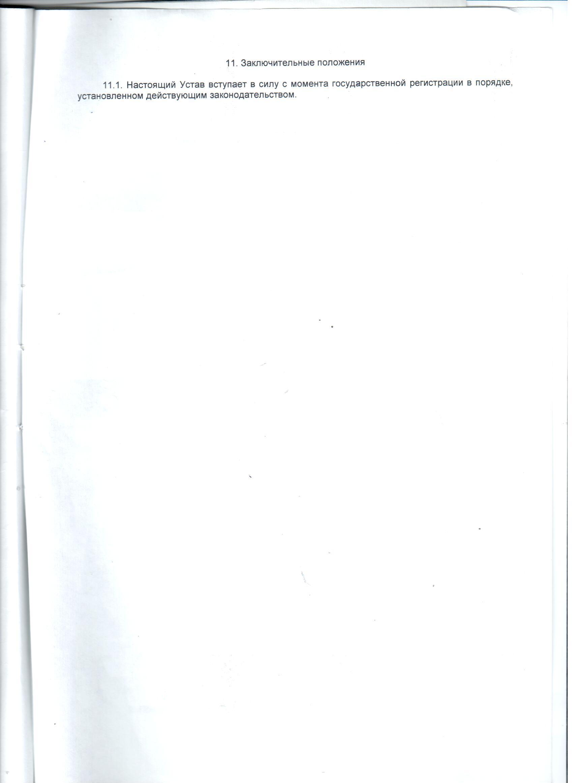 Устав ст7.jpg