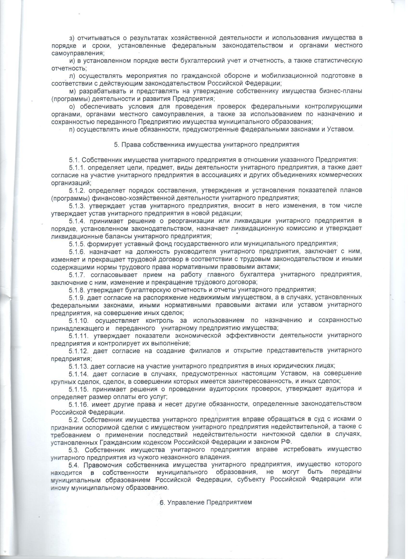 Устав ст3.jpg
