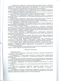 Устав ст2.jpg