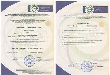 Сертификат ГОСТ ИСО 9001-2015 система менеджмента качества