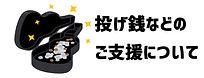 投げ銭.jpg