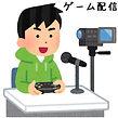 ゲーム配信.jpg