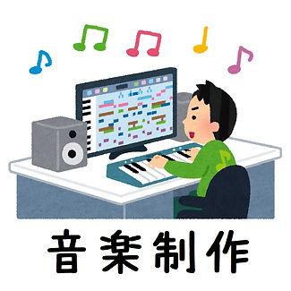 音楽制作.jpg
