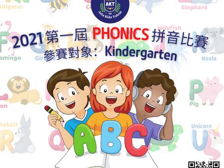 📣 2021 第一屆 PHONICS 拼音比賽 📣