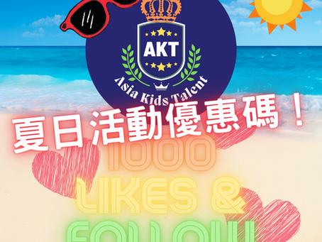 慶祝暑假☀️開跑及AKT 1000讚好👍🏻活動!