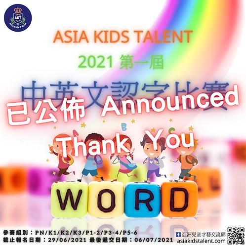 2021 第一屆 中英文認字比賽