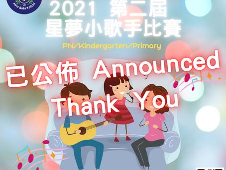 🎤2021 第二屆 星夢小歌手比賽🎤