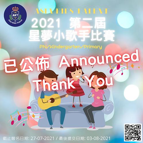 🎤 2021 第二屆 星夢小歌手比賽 🎤