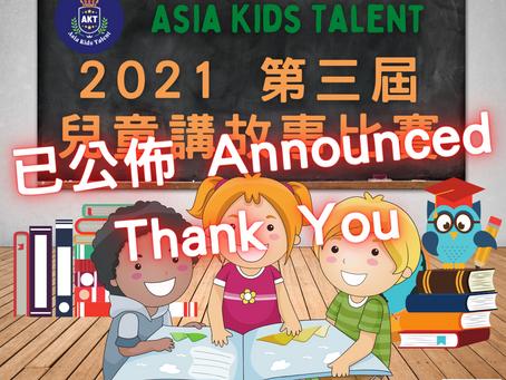 📚 2021 第三屆 兒童講故事比賽 📚