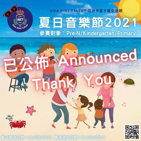 ☀️ 夏日音樂節 2021 ☀️