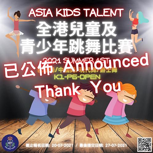 全港兒童及青少年跳舞比賽 夏季第一屆