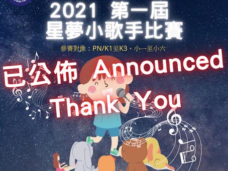 🎶 2021 第一屆 星夢小歌手比賽 🎶