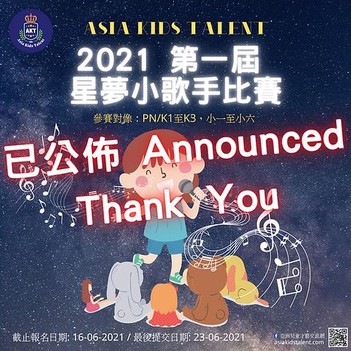 2021 第一屆 星夢小歌手比賽