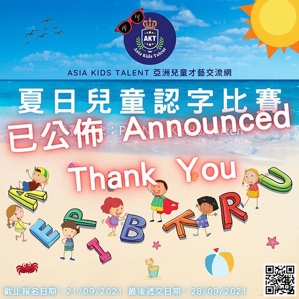 AKT 夏日兒童認字比賽 (1).png