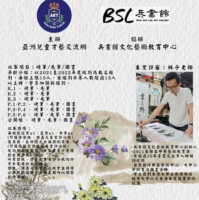 🖋 2021 亞洲兒童秋季硬筆/毛筆/國畫比賽 🖋