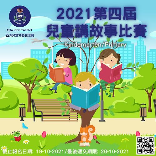 📚 2021 第四屆 兒童講故事比賽 📚