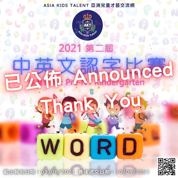 AKT 中英文認字比賽 (1).png