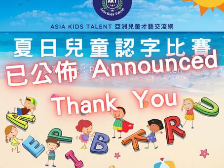 ☀️ 夏日兒童認字比賽 2021 ☀️