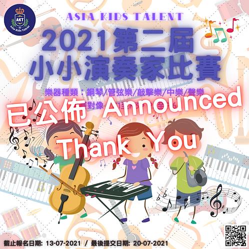 2021 第二屆 小小演奏家比賽