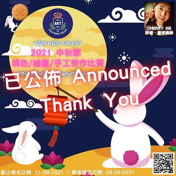 2021 中秋節 比賽 (1).png