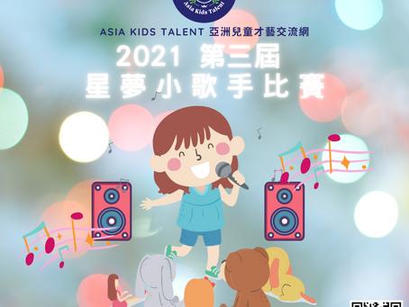 🎤 2021 第三屆 星夢小歌手比賽 🎤