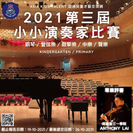 🎵 2021 第三屆 小小演奏家比賽 🎵