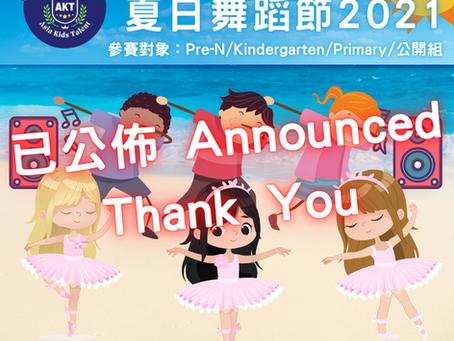 ☀️ 夏日舞蹈節2021 ☀️