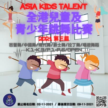 💃 2021 第三屆 全港兒童跳舞比賽 💃