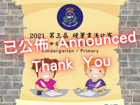 ✏️ 2021 第三屆 中英文硬筆書法比賽 ✏️