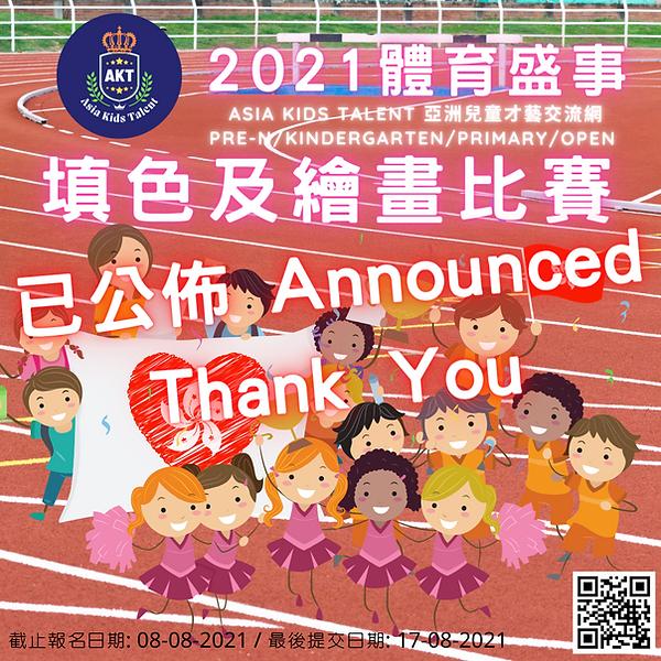 AKT 2021 體育盛事 填色及繪畫比賽 (1).png