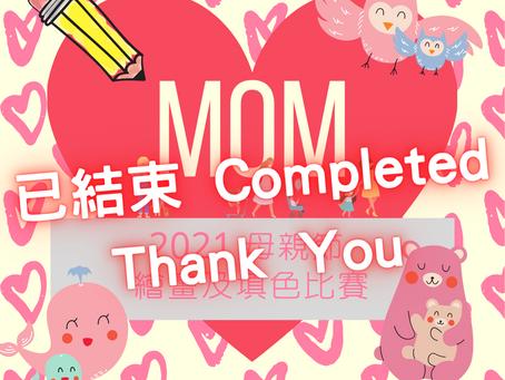 ❤️2021 母親節 繪畫及填色比賽❤️