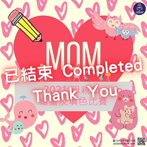 2021 母親節繪畫及填色比賽