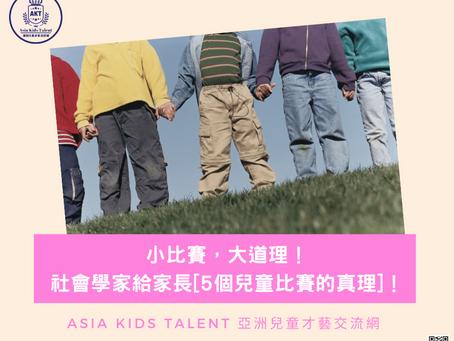 """小比賽,大道理!社會學家給家長""""5個兒童比賽的真理""""!"""