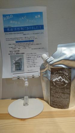 界面活性剤不使用の洗顔料バイオファクター