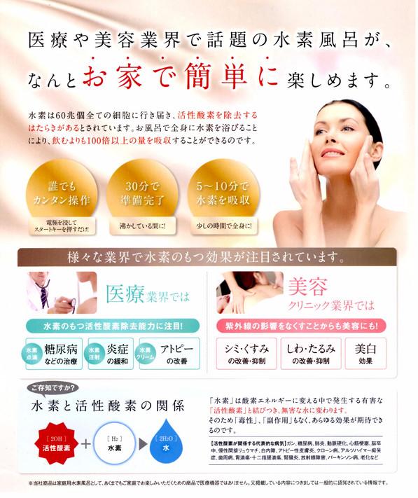 話題の水素風呂が初月無料!翌月より月々¥3,500でレンタルできる!