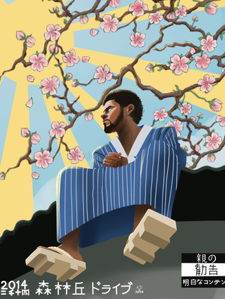 J. Cole x Tokyo