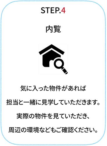 内覧_賃貸