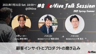 Re:Vive2nd Talk Session#8