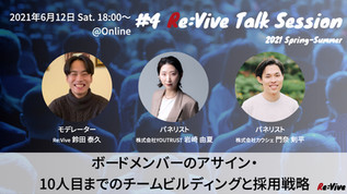 Re:Vive2nd Talk Session#4