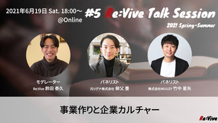 Re:Vive2nd Talk Session#5