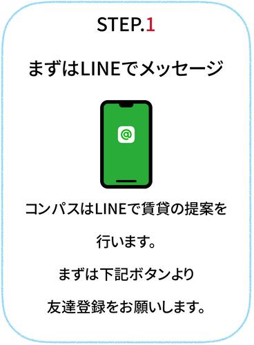 LINE_賃貸
