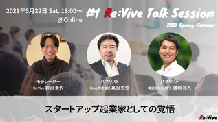 Re:Vive2nd Talk Session#1