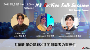 Re:Vive2nd Talk Session#3