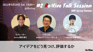 Re:Vive2nd Talk Session#2