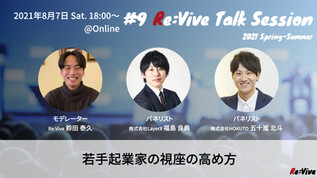 Re:Vive2nd Talk Session#9